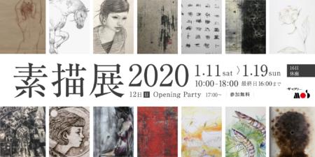 企画展 素描展-2020- drawings exhibition 2020 は終了いたしました