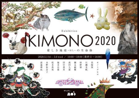 5/1-5/6 企画展 IKIMONO2020 愛しき地球-ほし-の生命体