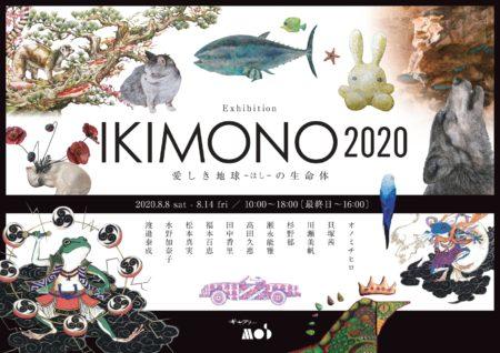 過去の展覧会【2020年08月】企画展 IKIMONO2020 愛しき地球-ほし-の生命体 は終了いたしました
