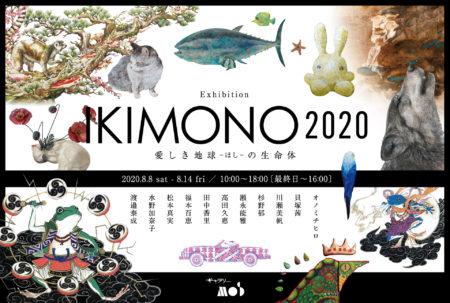 8/8-8/14 企画展 IKIMONO2020 愛しき地球-ほし-の生命体