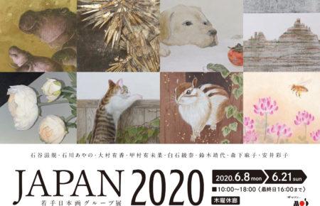 企画展 若手日本画グループ展 – JAPAN2020 – は終了いたしました