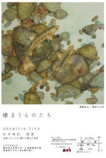 杉本 侑紀 個展「棲まうものたち」は終了いたしました