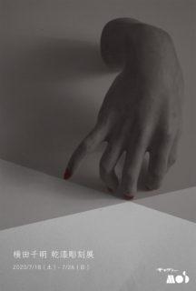 横田千明 乾漆彫刻展 -蛹sanagi 1- は終了いたしました
