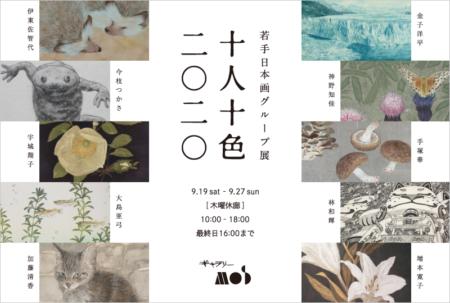 9/19-9/27 企画展 若手日本画グループ展 十人十色 2020