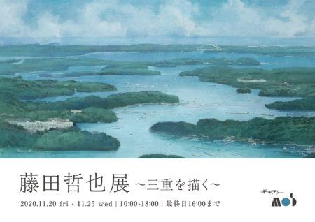 過去の展覧会【2020年11月】企画展 藤田 哲也 展 ~三重を描く~ は終了いたしました
