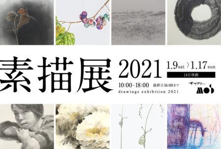 過去の展覧会【2021年01月】企画展 素猫展 -2021- drawings exhibition 2021 は終了いたしました