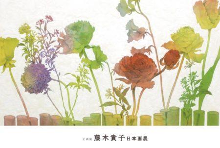 企画展 藤木 貴子 日本画展 は終了いたしました