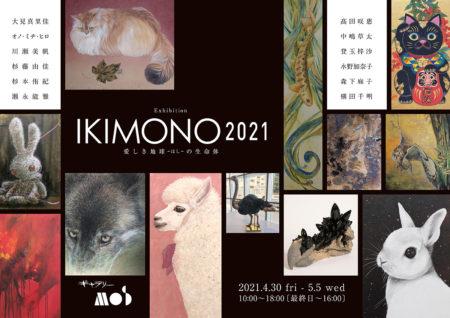 企画展 IKIMONO 2021 -愛しき地球(ほし)の生命体- は終了いたしました