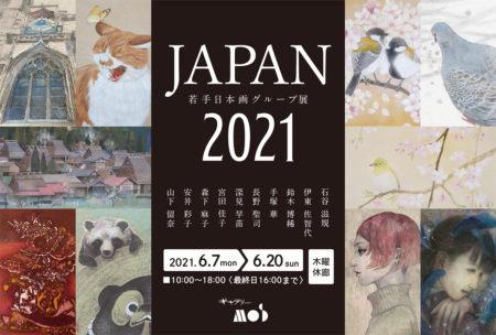 企画展 若手日本画グループ展 JAPAN2021 は終了いたしました