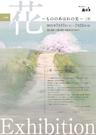2021年 7/17-7/25 企画展 Exhibition 花 ―もののあはれの美―