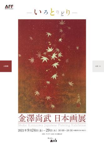 企画展 -いろとりどり- 金澤 尚武 日本画展 は終了いたしました
