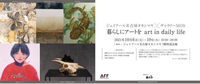 2021年 10/6-10/19 「ジェイアール名古屋タカシマヤ×ギャラリーMOS」暮らしにアートを art in daily life